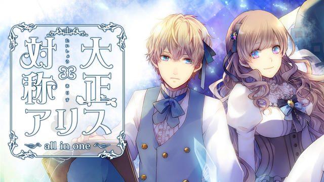 奇妙な童話世界をオムニバスで楽しめる『大正×対称アリス all in one』が6月2日発売!