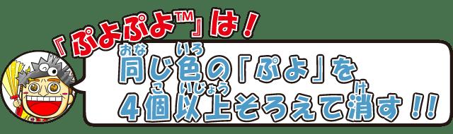 『ぷよぷよ™』は!同じ色の「ぷよ」を4個以上そろえて消す!!