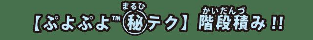 【ぷよぷよ™秘テク】階段積み!!