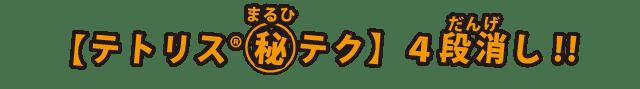 【テトリス®秘テク】4段消し!!