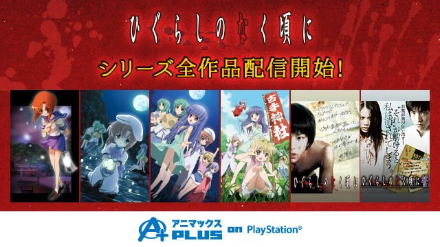 「ひぐらしのなく頃に」6作品が全話見放題!無料でアニメを観るなら「アニマックスPLUS on PlayStation®」!!