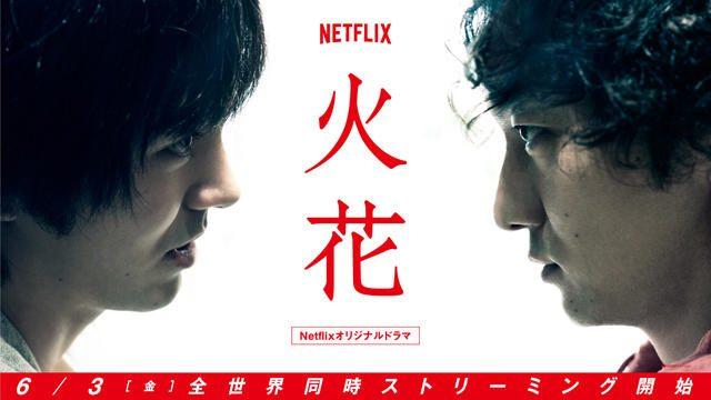 あの話題作『火花』が映像化、世界190ヵ国同時独占配信! 「Netflix」今月のおすすめはコレ!