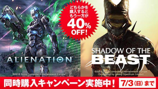 『ALIENATION』&『Shadow of the Beast』同時購入キャンペーン! どちらか購入でもう一方が40%OFFに!!