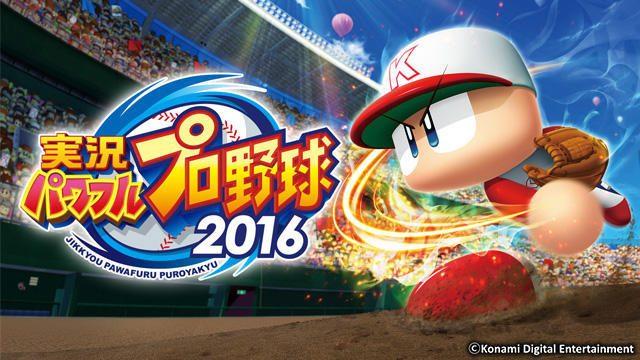 【家族にオススメ!】『実況パワフルプロ野球2016』で対戦&育成! 親子で野球の楽しさを満喫しよう!