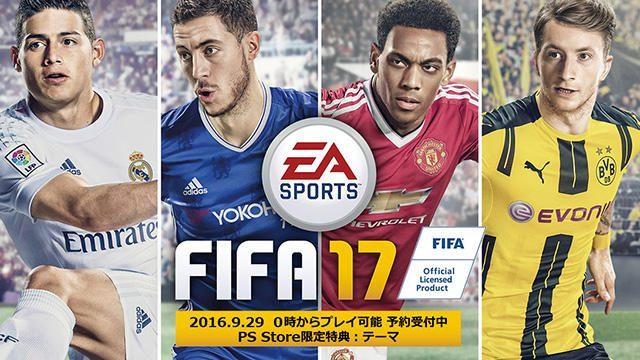 9月29日発売『FIFA 17』ダウンロード版の予約受付開始! 豪華版『SUPER DELUXE EDITION』も登場!