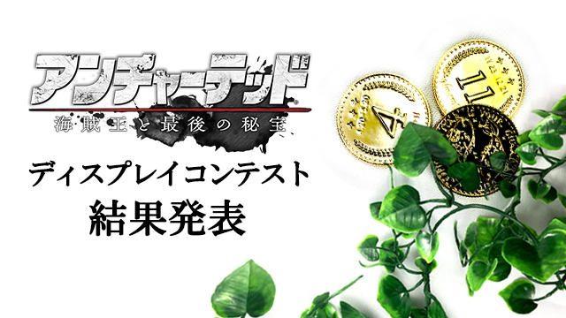 【結果発表】『アンチャーテッド 海賊王と最後の秘宝』ディスプレイコンテスト!