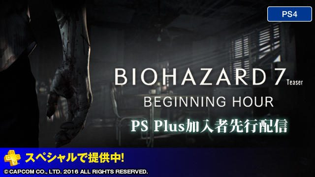PS4®『バイオハザード7 レジデント イービル』体験版を、PS Plus加入者に本日6月14日より先行配信中!