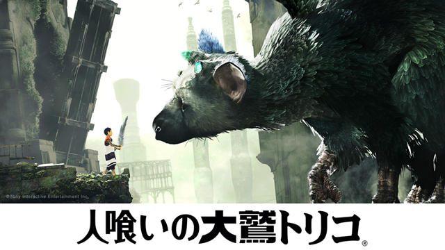 発表から7年。PS4®『人喰いの大鷲トリコ』の発売日がついに決定! 本日より予約解禁!