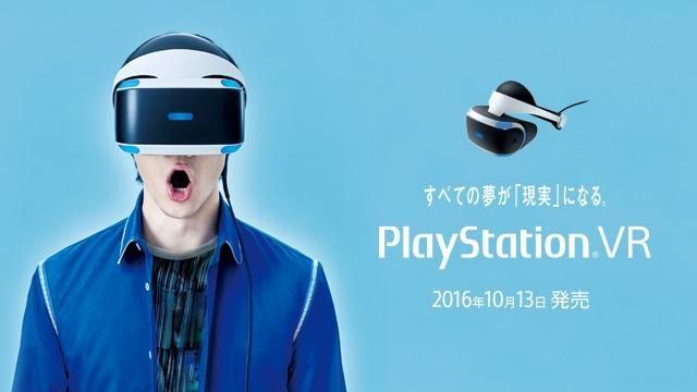 バーチャルリアリティ(VR)システムPlayStation®VRを10月13日(木)に発売! 6月18日(土)より予約受付開始!