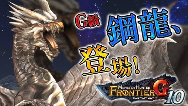 『MHF-G』でG級「クシャルダオラ」が狩猟解禁! 「黄昏にたゆたう詠唱曲」最終節も始動!