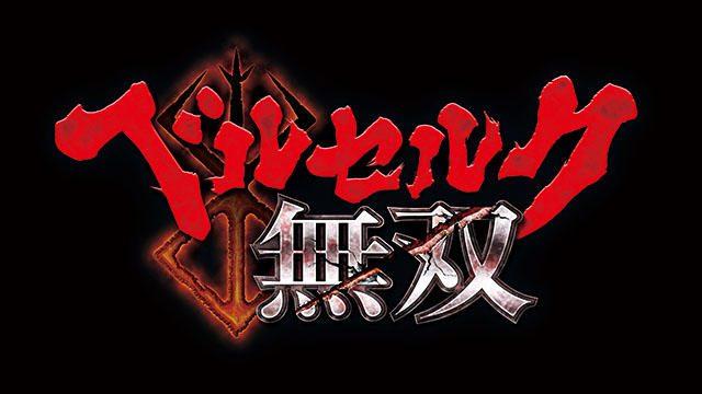 「無双」史上最凶コラボ! PS4®『ベルセルク無双』、9月21日発売!!