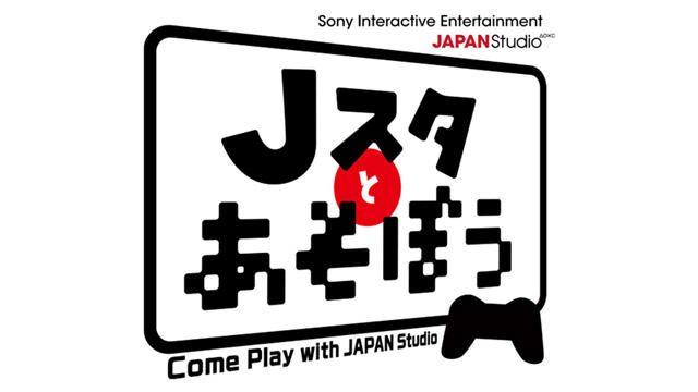 SIE JAPAN スタジオ公式番組「Jスタとあそぼう」第2回が7月1日(金)20:00から放送スタート!