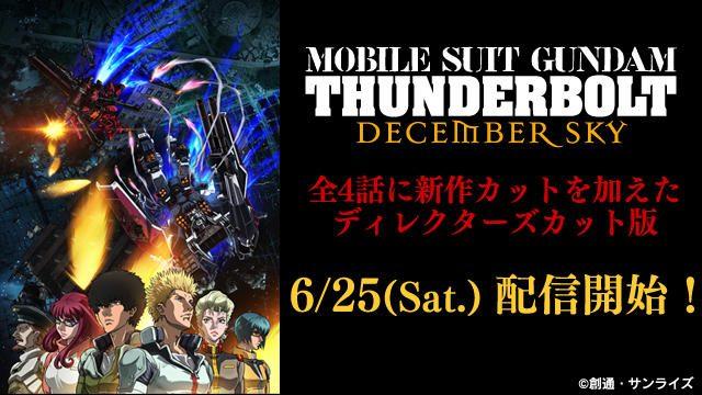『機動戦士ガンダム サンダーボルト DECEMBER SKY』が、6/25劇場上映と同日に配信開始!