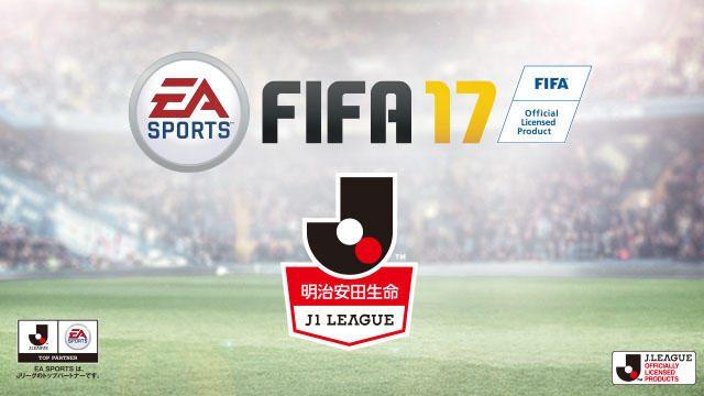 『FIFA 17』にJ1全18クラブが遂に参戦! Jリーグオンデマンドが2週間視聴できる新たな予約特典も追加!!
