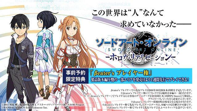 『ソードアート・オンライン -ホロウ・リアリゼーション-』DL版予約受付開始! 特典は1週間先行プレイ権!!
