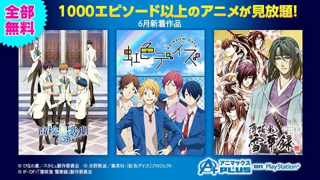 青春ドラマが熱い! 「アニマックスPLUS on PlayStation®」今月のおすすめはコレ!