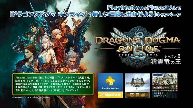 『ドラゴンズドグマ オンライン』を始めるなら今! 特典満載のPS Plus加入者向けキャンペーンを実施!!