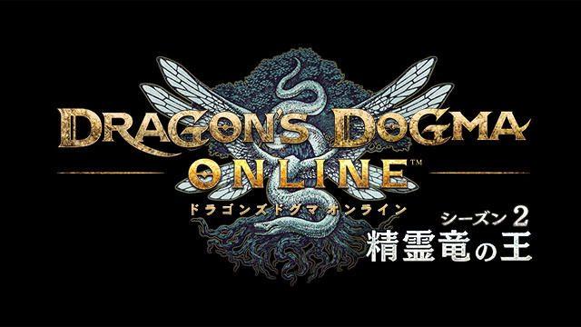シーズン2.0本日開幕! さらに遊びやすくなった『ドラゴンズドグマ オンライン』の冒険に加わろう!!