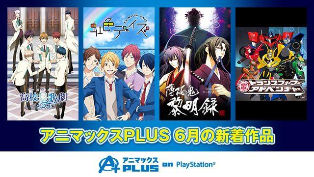 『スタミュ』『虹色デイズ」』などが無料で見放題!「アニマックスPLUS on PlayStation®」6月の新着アニメ