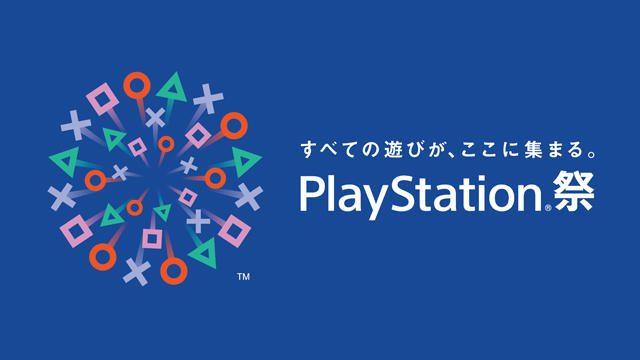 """すべての遊びが、ここに集まる。イベント活動を束ねる新たな取り組み""""PlayStation®祭""""立ち上げのお知らせ"""