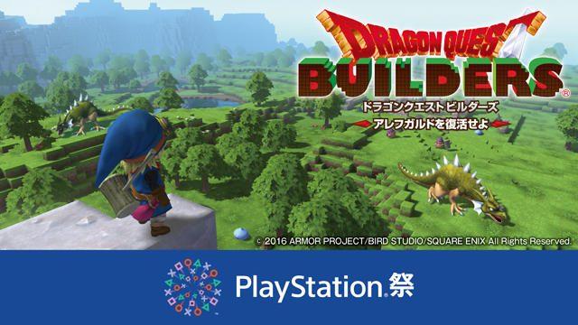 7月17日より参加型イベント「PlayStation®祭 - みんなであそぼ!夏の全国キャラバン -」を開催!