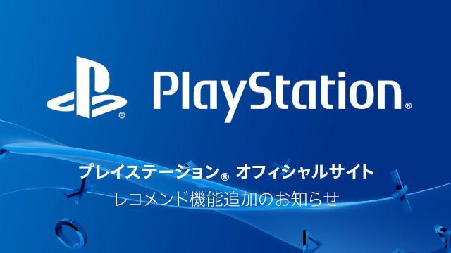 プレイステーション® オフィシャルサイトのゲームソフトカタログにレコメンド機能を追加!