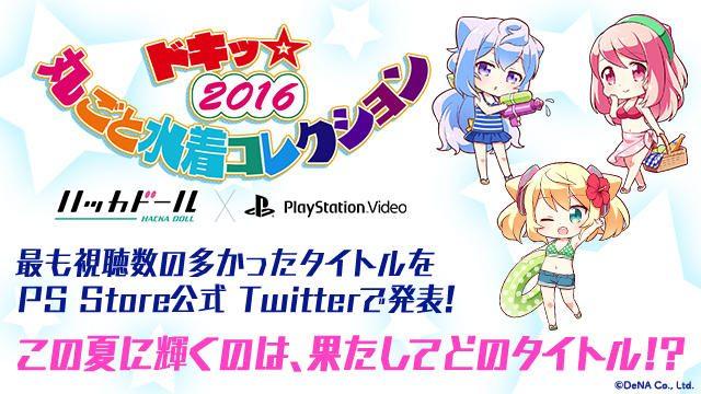 アニメの夏がやってきた!『ドキッ☆ 丸ごと水着コレクション2016』開催☆