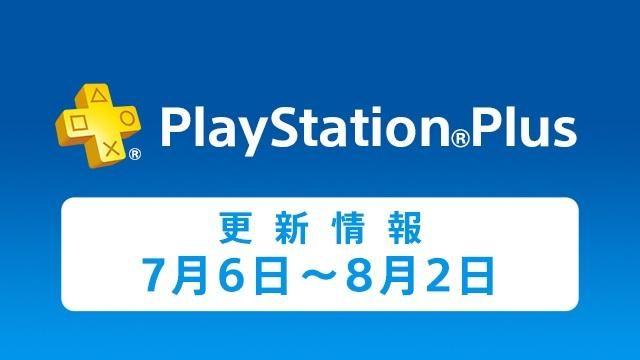 PlayStation®Plus提供コンテンツ 7月の更新情報!