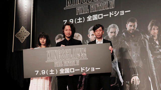 綾野剛さん&忽那汐里さんが登場!『KINGSGLAIVE FINAL FANTASY XV』ワールドプレミアレポート