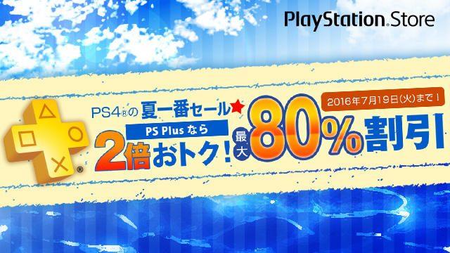 PS4®タイトル本編のダウンロード版が期間限定で最大40%OFFに! PS Plus加入者はさらに2倍の最大80%OFF!