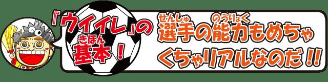 『ウイイレ』の基本!選手の能力もめちゃくちゃリアルなのだ!!