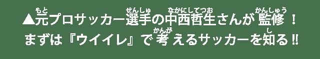 ▲元プロサッカー選手の中西哲生さんが監修!まずは『ウイイレ』で考えるサッカーを知る!!