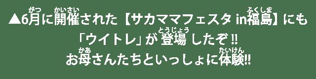 ▲6月に開催された【サカママフェスタin福島】にも「ウイトレ」が登場したぞ!!お母さんたちといっしょに体験!!