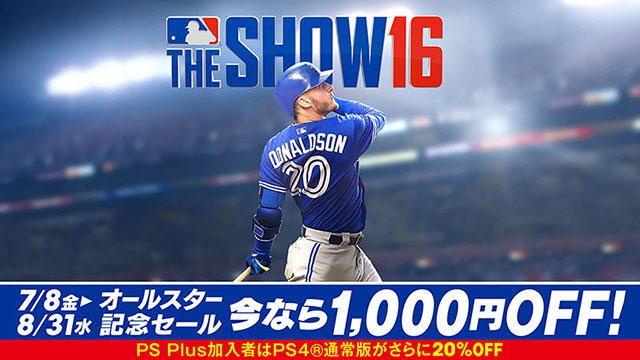 オールスター開催記念! 『MLB THE SHOW 16(英語版)』全商品1,000円OFFのセールが本日よりスタート!