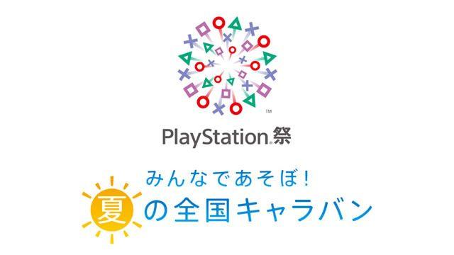 7月17日より開催のイベント「PlayStation®祭 - みんなであそぼ!夏の全国キャラバン -」の詳細を公開!