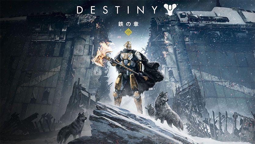 9月20日配信のPS4®版拡張コンテンツ『Destiny 鉄の章』先行販売開始! 特典は武器「鉄のギャラルホルン」!
