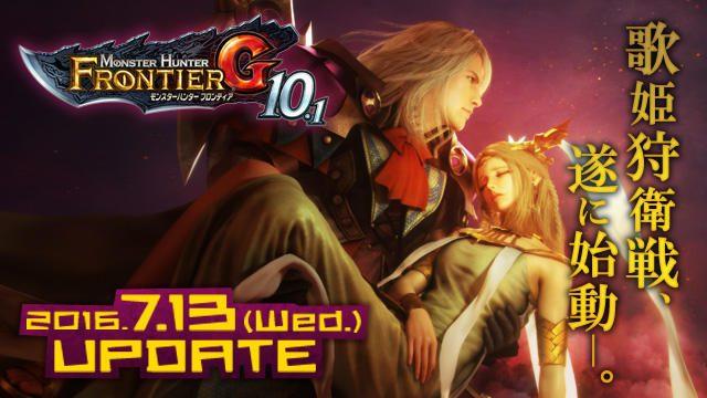 『G10.1』アップデートを本日実施! 新コンテンツ「歌姫狩衛戦」や新たな始種「ヴォージャン」が登場!