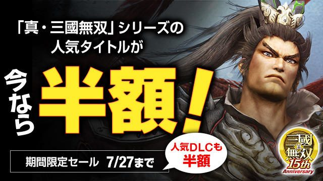 PS Storeで「真・三國無双」シリーズ関連商品半額セールを開催中! 期間限定で対象作品&DLCが半額に!