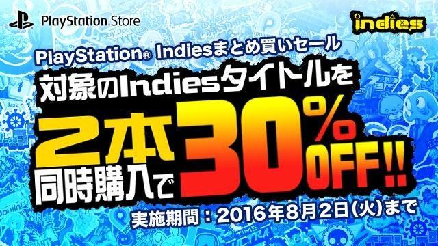 2本同時に買えば30%オフ! PS Storeの「PlayStation® Indiesまとめ買いセール」開催中!
