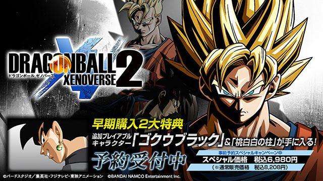 『ドラゴンボール ゼノバース2』ダウンロード版の予約受付開始!DL版限定スペシャル価格&豪華特典付!