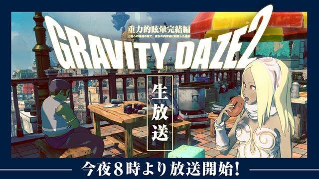 外山ディレクターの実機プレイも放送! 今夜8時より『GRAVITY DAZE 2』公式ニコ生番組放送開始!