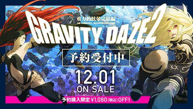PS Storeにて『GRAVITY DAZE 2 初回限定版』予約受付中! 1,080円OFFの予約購入専用価格&特典も!