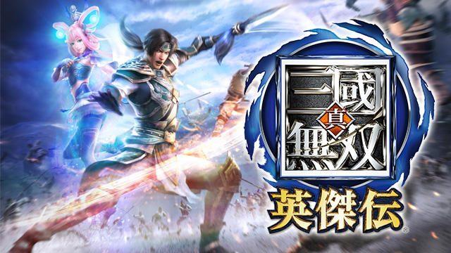 「真・三國無双」シリーズがシミュレーションRPGに! 新たな一騎当千の爽快感を体感!【特集第1回/電撃PS】