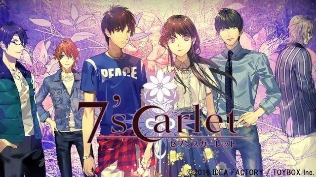 オトメイト×トイボックス×倉花千夏氏の豪華共演で話題の『7'scarlet』の魅力を紹介♪