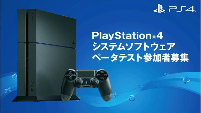 PlayStation®4システムソフトウェアベータテスト参加者募集開始!