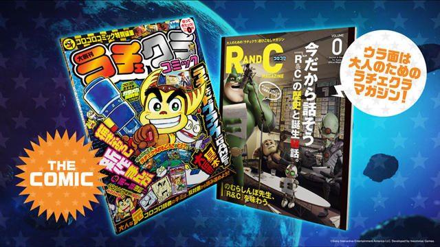 『ラチェット&クランク THE GAME』限定版にマンガを収録! のむらしんぼ先生からスペシャルメッセージ!!