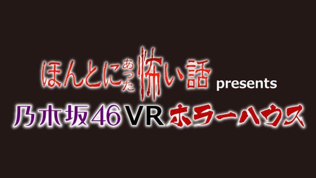 【PS VR】お台場『ほん怖プレゼンツ「乃木坂46 VRホラーハウス」』にPlayStation®VRが全面的に技術協力