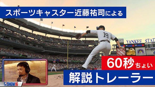 『MLB THE SHOW 16(英語版)』の魅力が60秒ちょいで丸わかり! スポーツキャスター近藤祐司氏の解説動画公開!