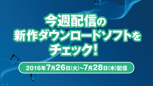 今週配信の新作ダウンロードソフトをチェック!(7月26日~28日配信)