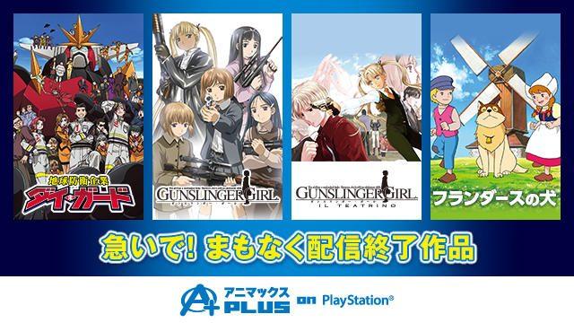 懐かしのあの名作アニメも7月31日(日)まで!週末は「アニマックスPLUS on PlayStation®」で号泣しよう!!